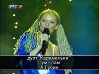 Дуэт Карамель - Пум-пам