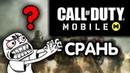 Call of Duty Mobile - ИГРА ДЛЯ ИДИОТОВ [ОБЗОР]