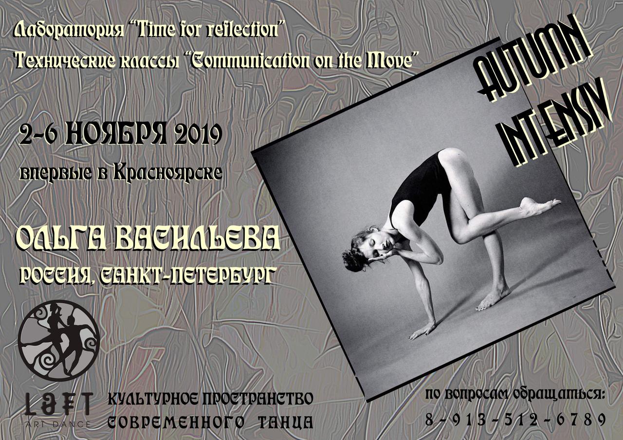 Афиша Красноярск AUTUMN INTENSIV в LOFT ART DANCE