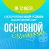 """Онлайн-фестиваль """"ОСНОВНОЙ ИНСТИНКТ"""""""