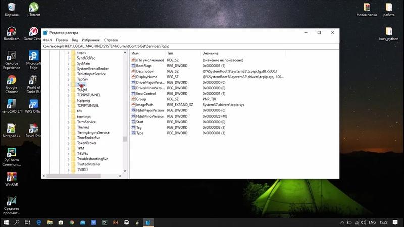 Как раздать интернет с телефона на ноутбук   Как сменить значение TTL в Windows 10