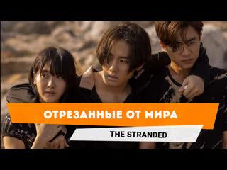 Отрезанные от мира | the stranded — трейлер сериала [2019]