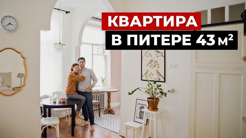 Обзор однокомнатной квартиры, 43 м2. Ремонт за 700 тыс. руб. Дизайн интерьера, рум тур » Freewka.com - Смотреть онлайн в хорощем качестве