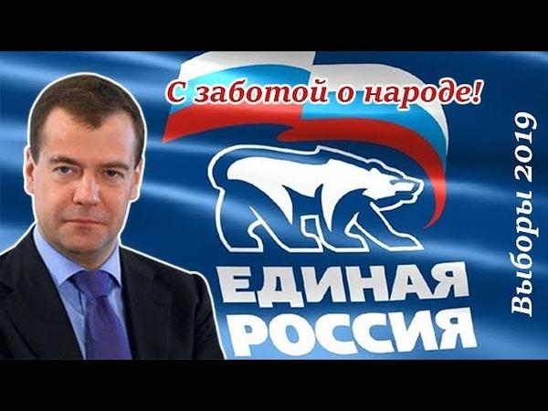 ЧЕСТНЫЙ предвыборный ролик партии Единая Россия 2019