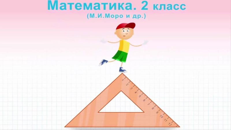 Числовые выражения. Скобки. математика 2 класс .
