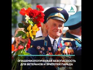 Комментарий Геннадия Онищенко по поводу эпидемиологической безопасности гостей парада | АКУЛА