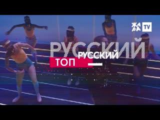 РУССКИЙ ТОП // 60 неделя