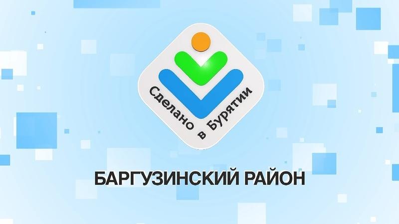 Сделано в Бурятии Баргузинский район Эфир от 15 09 2019