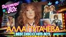 Дискотека 80х - Алла Пугачёва - Best Disco Hits 80's