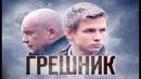 Грешник Фильм HD