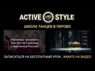 Школа танцев в Перово Active Style