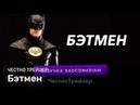 Badcomedian — Бэтмен Тима Бёртона: Честный Трейлер [Озвучка] RetroBad