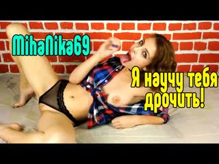MihaNika учит дрочить В красивом белье[Трах, all sex, porn, big tits , Milf, инцест, порно blowjob brazzers секс анальное]