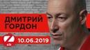 Дмитрий Гордон в программе Vox Populi на телеканале ZIK. 10.06.2019