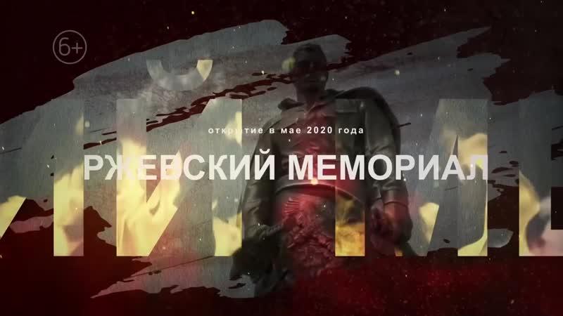 Андрей Кончаловский о Ржевском мемориале Советскому солдату