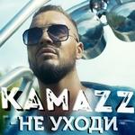 Kamazz - Не уходи