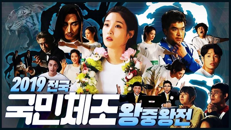 [대박영상] 화제의 국민체조 왕중왕전 개봉박두!!