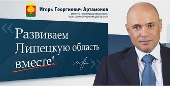Обращались на сайт губернатора