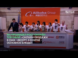 Глава Alibaba Джек Ма покинул свой пост