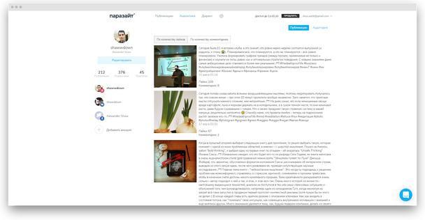 Как вести аккаунты Инстаграм с компьютера, изображение №7