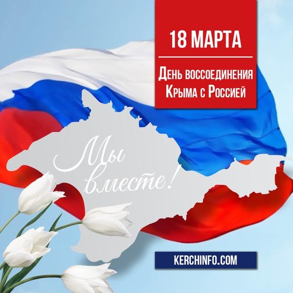 День воссоединения крыма с россией поздравления в прозе