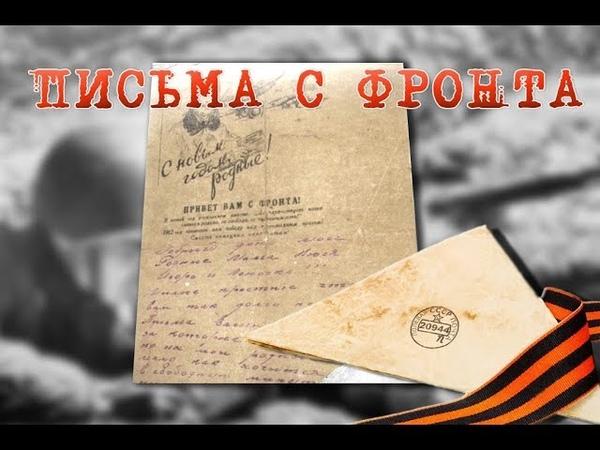 Писма с фронта Георгий Горелов