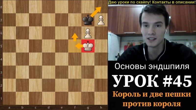 Шахматы. Гарантированная победа в эндшпиле. Король и две пешки против короля. Пешечный бой