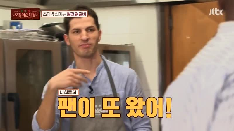 Ristorante Coreano 191223 Episode 4