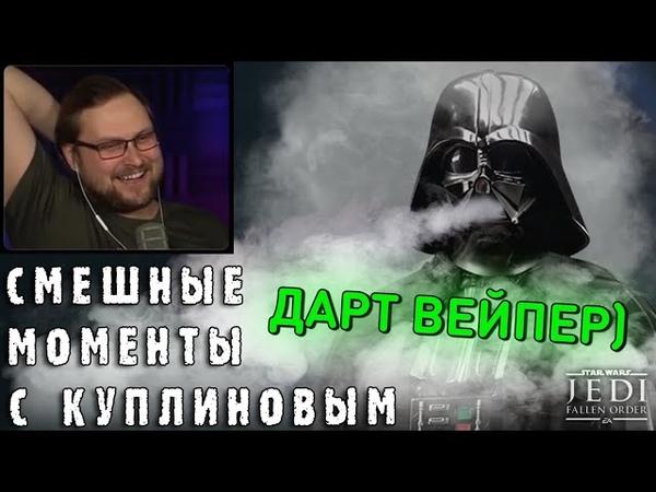 СМЕШНЫЕ МОМЕНТЫ С КУПЛИНОВЫМ 65 - Star Wars Jedi Fallen Order 3 (СМЕШНАЯ НАРЕЗКА)