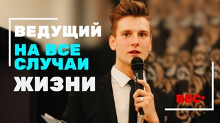 Николай в роли ведущего! | Ведущий СПб |