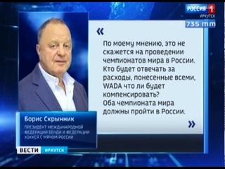 Борис Скрынник: чемпионат мира по хоккею с мячом в 2020 году в Иркутске состоится