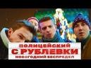 новогодний беспредел полицейский с рублевки 2019 Онлайн фильм в hd