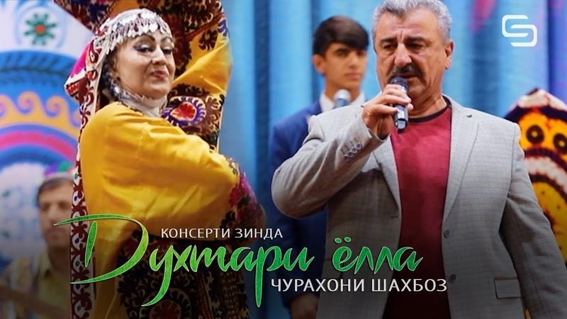 Чурахони Шахбоз Духтари Ёлла Jurakhoni Shahboz Dukhtari Yola Konsert version