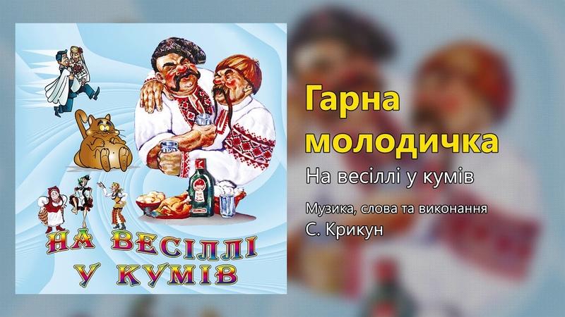 Гарна молодичка На весіллі у кумів Весільні пісні Українські пісні