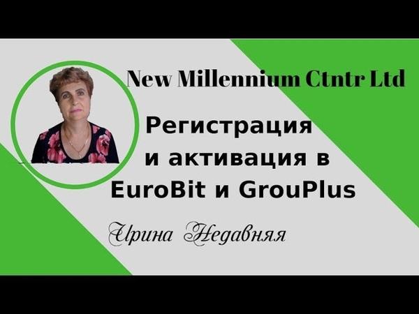 Регистрация и активация в компанию New Millennium Centre LTD и Гроу Плюс