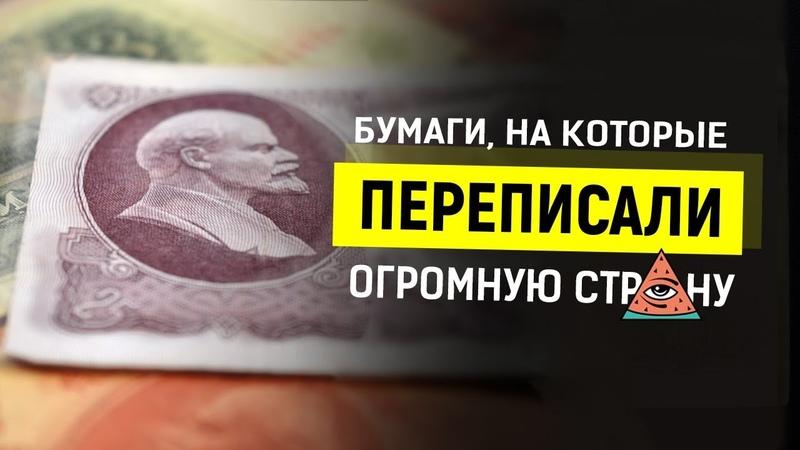 Ты изменишь отношение к оккупации глобальной элиты , СССР за 10 минут