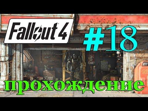 Fallout 4 прохождение на русском 18 ✦ИНСТИТУТ✦