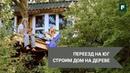 Экологичный дом на дереве в горах Строим с друзьями своими руками FORUMHOUSE