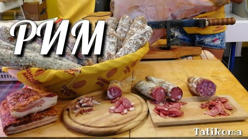 Колоритный рынок фермерских продуктов в самом центре Рима Дегустация и бюджетный обед Продукты