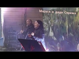Маруся и дядя Сережа/Новые русские частушки