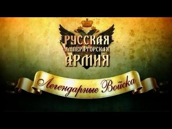 Русская императорская армия. 08. Кирасиры