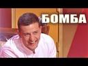 БОМБА! Самые смешные шутки - нарезка приколов Рассмеши Комика ЛУЧШЕЕ