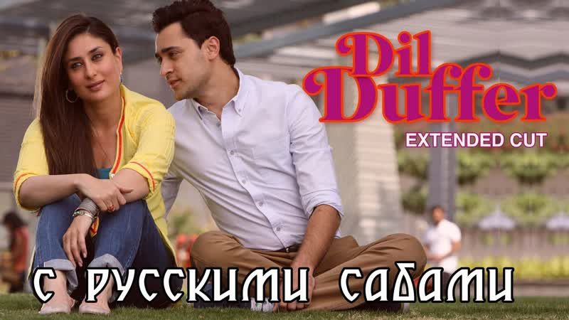 Dil Duffer Video Kareena Kapoor Imran ¦ Gori Tere Pyaar Mein рус суб