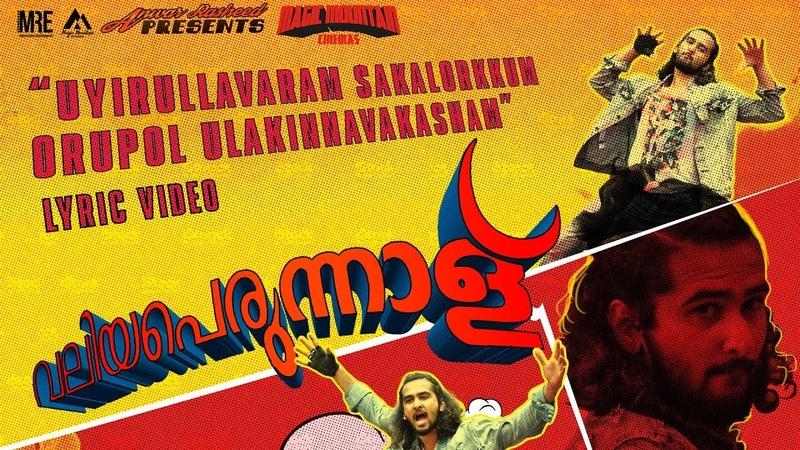 Uyirullavaram Lyrical Video | Valiyaperunnal | Shane Nigam | Himika | Rex Vijayan | Benny Dayal