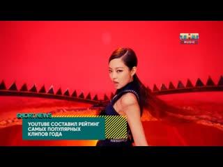 SHORT NEWS | ЗВЁЗДЫ: Самые успешные женские альбомы десятилетия, клипы года