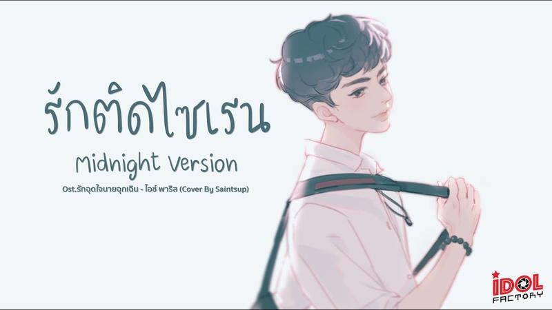รักติดไซเรน Midnight Version Ost รักฉุดใจนายฉุกเฉิน ไอซ์ พาริส Cover by Saintsup