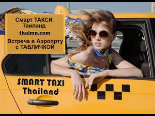 Смарт такси таиланд трансферы аэропорт - smart taxi thailand airport transfers