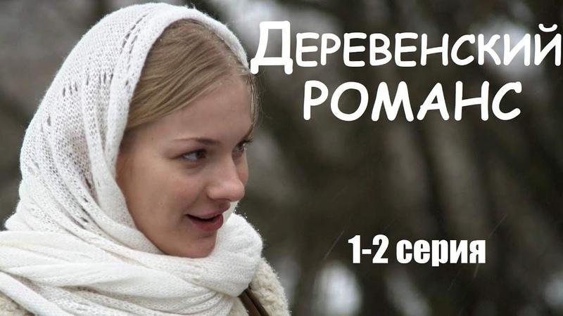 ДЕРЕВЕНСКИЙ РОМАНС 1 2 серия Мелодрама русский фильм в 4К