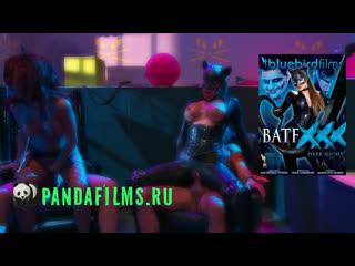 Бэтмен: Темная Ночь – ХХХ пародия с участием  Айзис Лав, Мэдлин Мари, Крисси Линн \  BATFXXX: Dark Night Parody (2010)
