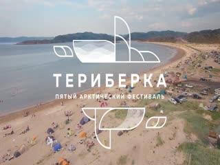 """V Арктический фестиваль """"Териберка"""" 13 и 14 июля 2019"""